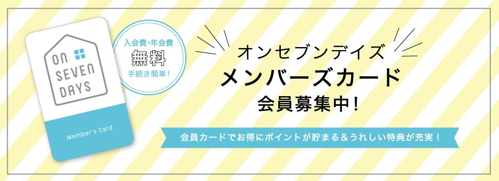 オンセブンデイズメンバーズカード会員募集中!